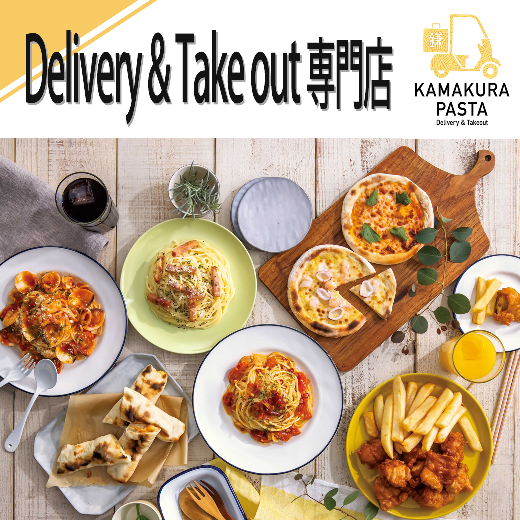 Delivery&Takeout専門店